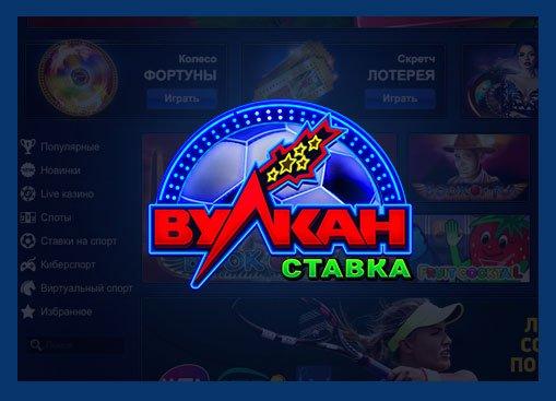 Играть на деньги в казино вулкан ставка скаччать игровые аппараты